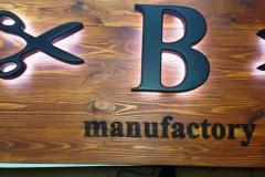 объемные буквы из дерева - наружная вывеска с контражурной подсветкой