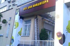 вивіска об'ємні літери акрил Київ