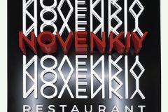 объемные буквы с подсветкой для ресторана Novenkiy