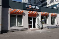 об'ємні літери з підсвічуванням для мережі магазинів Bonus
