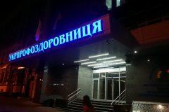вывеска для Укрпрофздравница