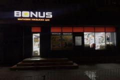 Bonus фасад