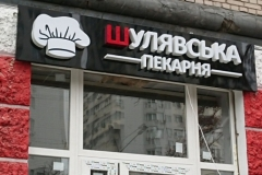 Вывеска Шулявська пекарня