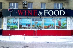 wine food V