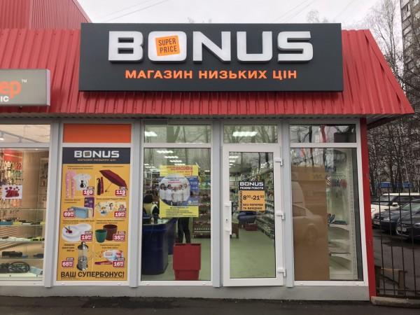 """kompleksne oformlennia fasadiv - Два нових магазини """"Бонус"""" відкрито у Києві!"""