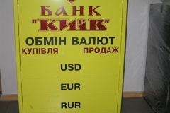 штендер для обмена валют