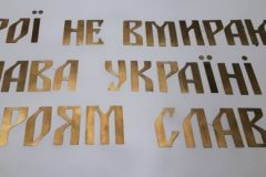 Героям слава - буквы из латуни