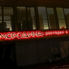 рекламная вывеска ресторан смородина