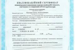 Sertifikat-Kostyuk-Evgen