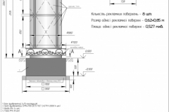 konstruktyvne-rishennya-billboard-information-desk