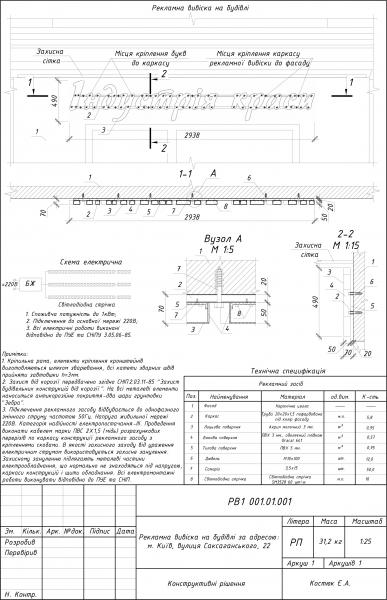 G:Рекламавул. Саксаганського, 22вул. Саксаганського, 22 Лист1 (1)