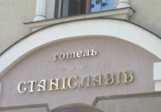 Зовнішня реклама - вивіска з латунних об'ємних літер