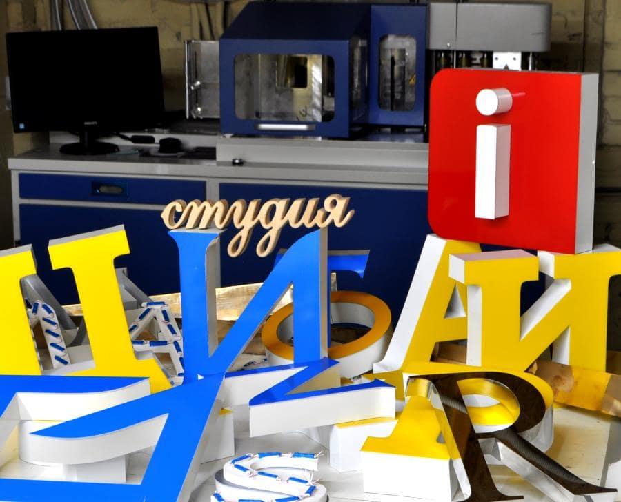 Конструктор для об'ємних літер