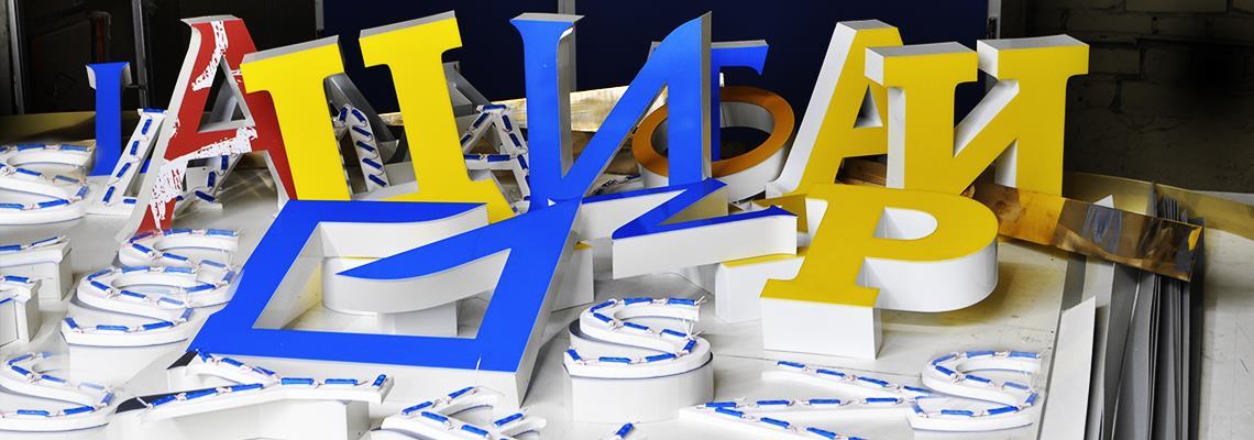 производство объемных букв для вывески - Рекламастер, в цеху