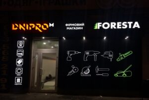 оформление витрины магазина Днипро-М