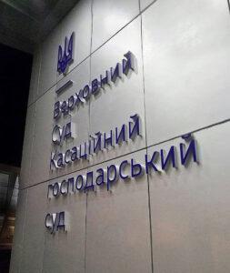 объемные буквы Верховный суд пример фото
