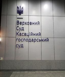 фото объемные буквы Верховный суд