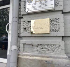 """Вивіска з латуні, фото вивіски з латуні для проекту """"DIVA"""""""