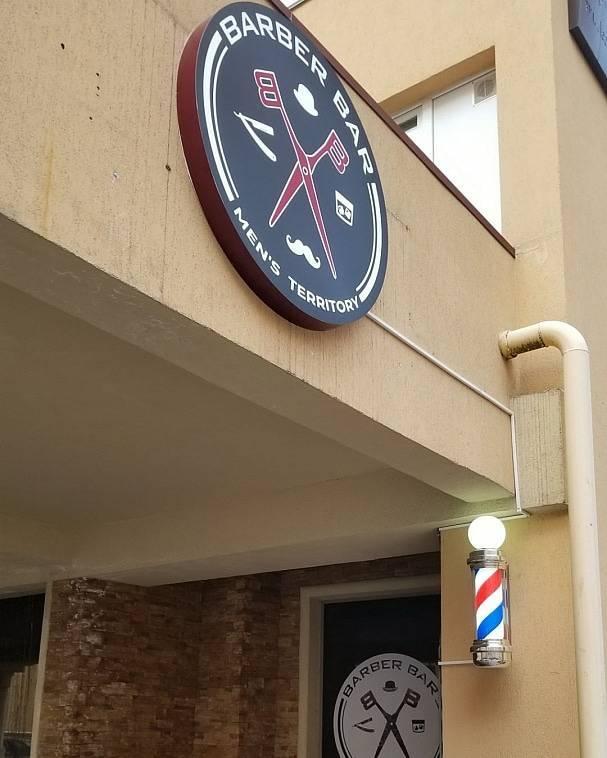 57775097 2644124325615486 7275037548399820800 n - Приглашаем посетить новую мужскую территорию - Barber Bar