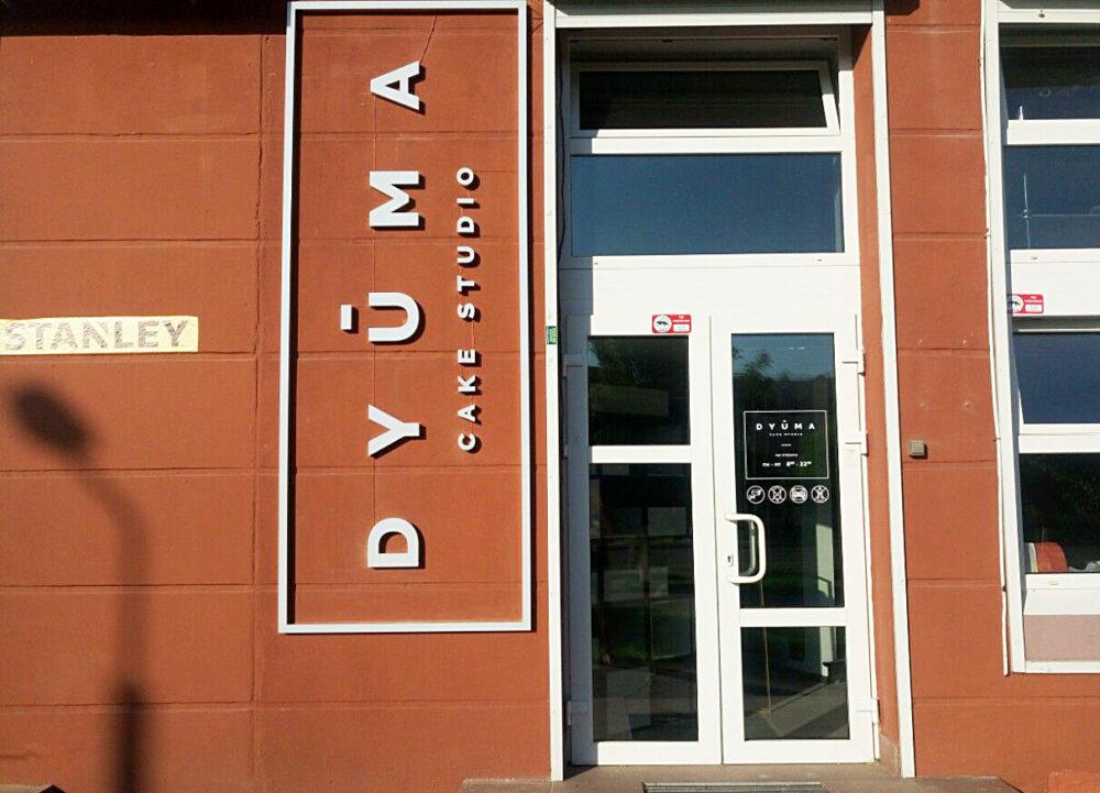 0a453feb 1eff 4f10 815c 9b82c65dc4ea 1000x721 - Поздравляем с открытием Cake Studio Dyuma!