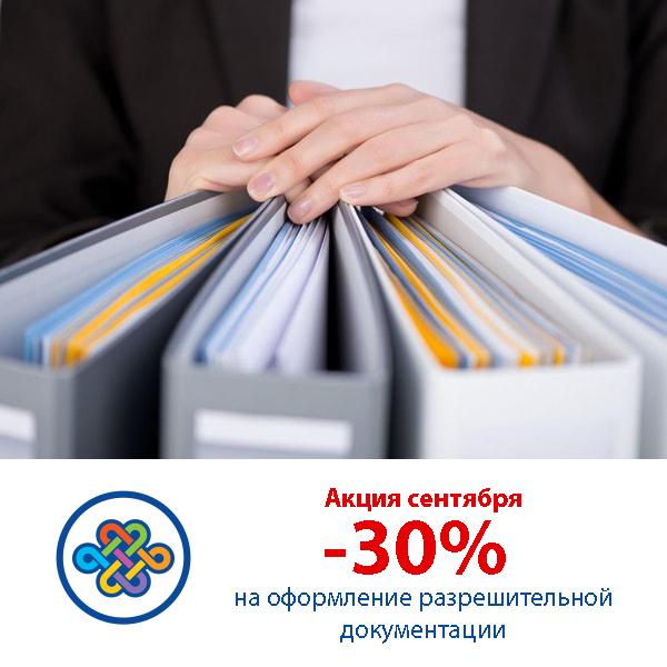 -30% под ключ