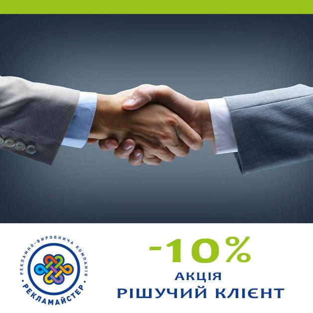 «Рішучий клієнт»
