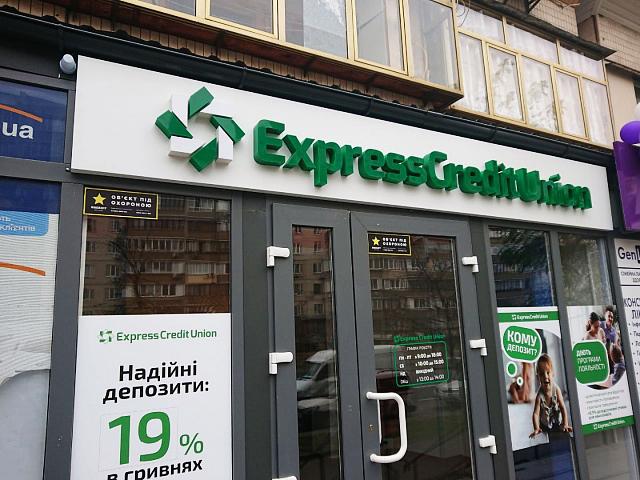 mobile file 2019 10 24 18 51 01 3 - Поздравляем Express Credit Union с открытием нового офиса