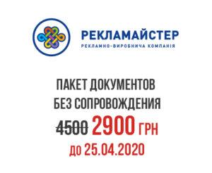 25 1 300x246 - Цены на разрешительную документацию снижены на 65%!