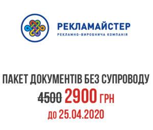 25 300x255 - Ціни на дозвільну документацію знижено на 65%!