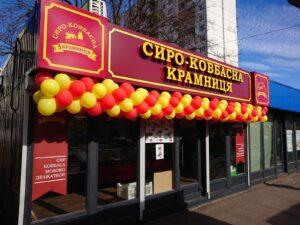 Сиро-ковбасна крамниця