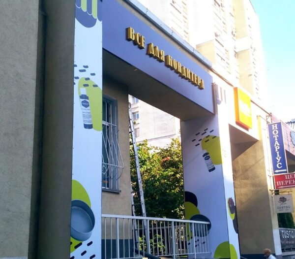 "kompleksnoe oformlenye fasada dlia mahazyna 1 600x526 - Комплексне оформлення фасаду для магазину ""Все для кондитера"""