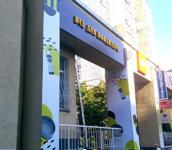 """kompleksnoe oformlenye fasada dlia mahazyna 600x526 - Комплексное оформление фасада для магазина """"Всё для кондитера"""""""